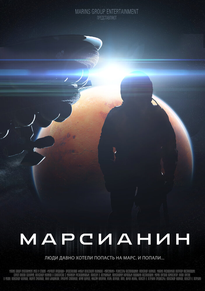 марсианин 2017 скачать торрент