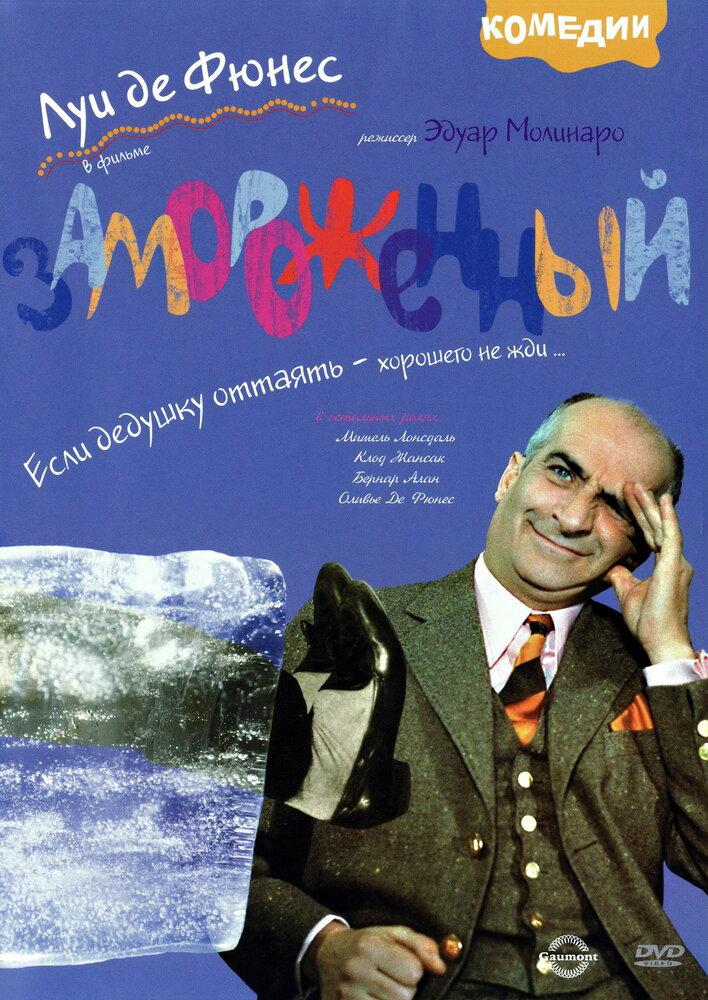 фильм Замороженный