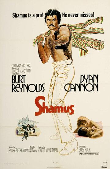 Шэймас (1972)