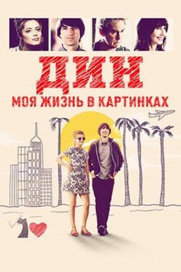 Постер             Фильма Дин