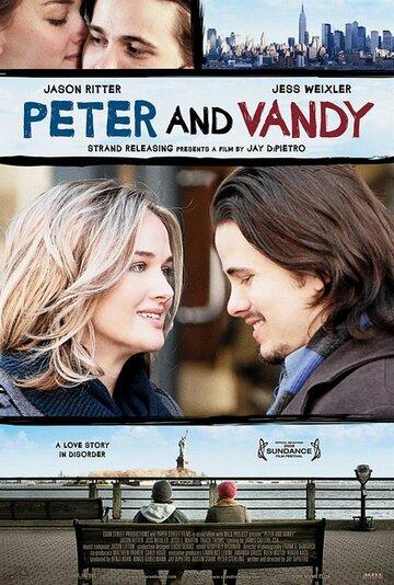 Питер и Венди (Peter and Vandy)