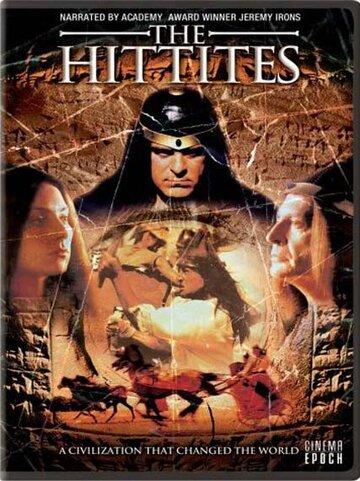 Хетты (2003)