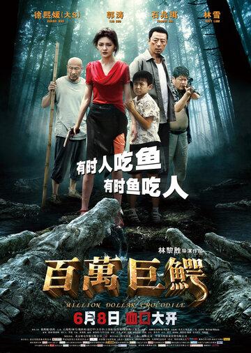 Крокодил на миллион долларов (2012) смотреть онлайн HD720p в хорошем качестве бесплатно
