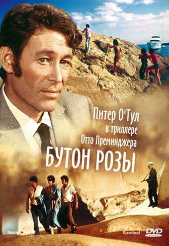 Бутон розы (1975)
