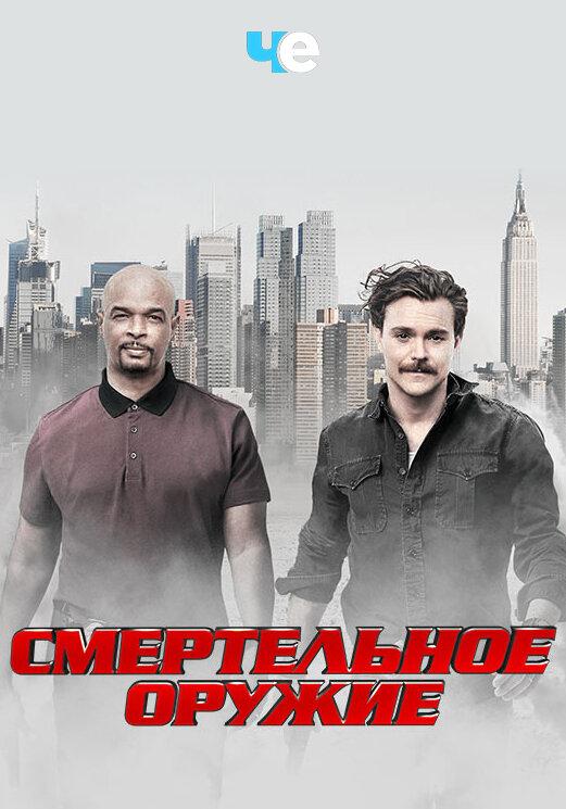 Смертельное оружие (3 сезона) (2016)