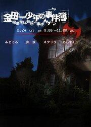 Убийство легендарного вампира (2005)