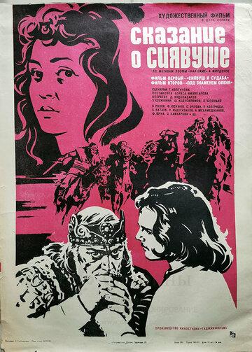 Сказание о Сиявуше (1976) полный фильм