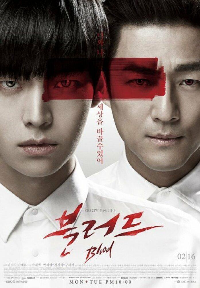 888207 - Кровь ✦ 2015 ✦ Корея Южная