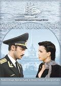 Хозяйка «Белых ночей» [DVDRip]