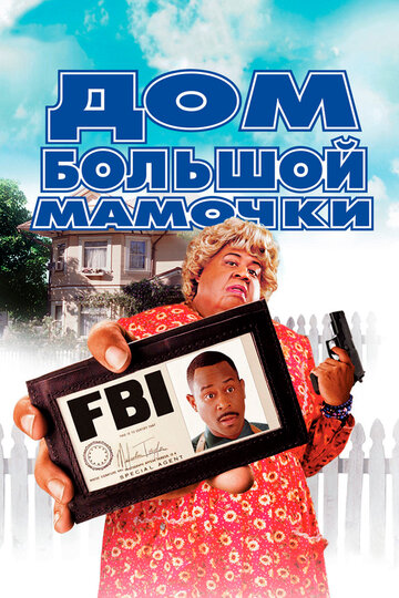 ��� ������� ������� (Big Momma's House)