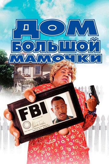 Дом большой мамочки (2000) - смотреть онлайн