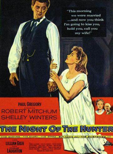 Постер к фильму Ночь охотника (1955)