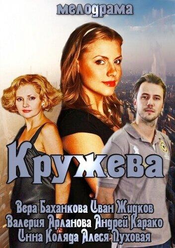 Кружева (ТВ)