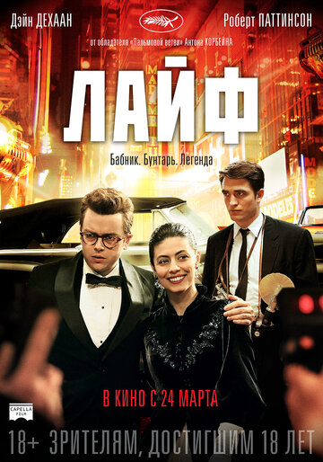 Лайф (2015) полный фильм онлайн