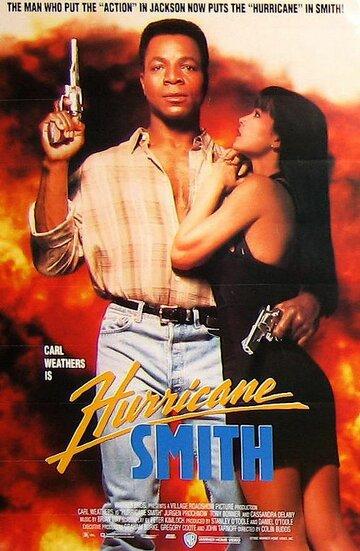Смит «Ураган» (1991)
