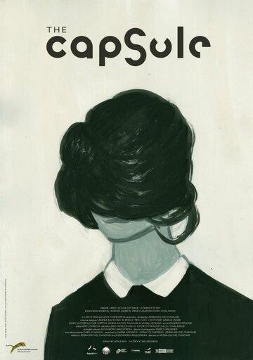 Капсула (2012)