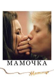 Смотреть Мамочка (2014) в HD качестве 720p
