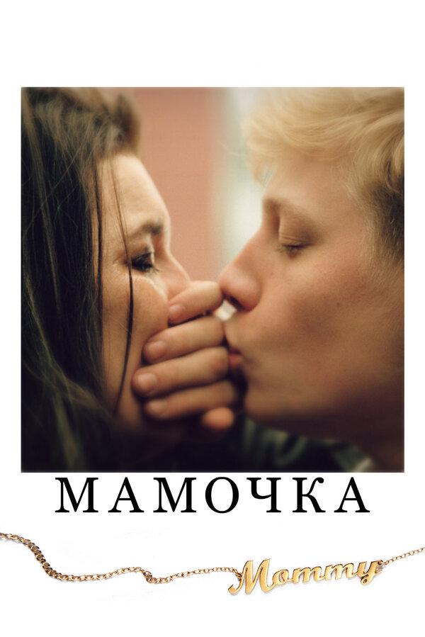 Инцест Фильмы Сын Подросток И Мать