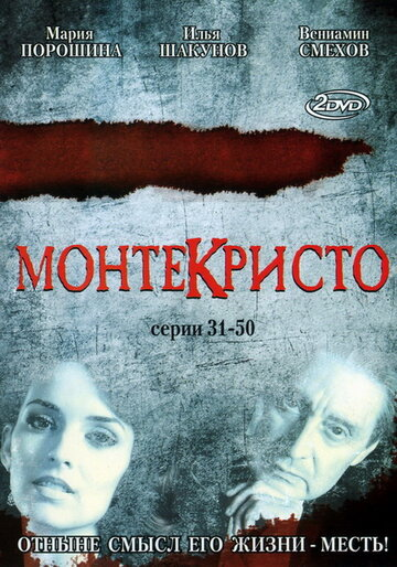 Монтекристо (Montekristo)