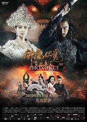 Смотреть Чжун Куй: Снежная дева и тёмный кристалл (2015) в HD качестве 720p
