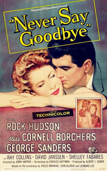 Никогда не прощайся (1956)