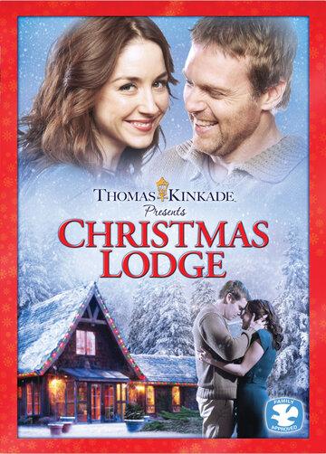 Рождественский домик (Christmas Lodge)