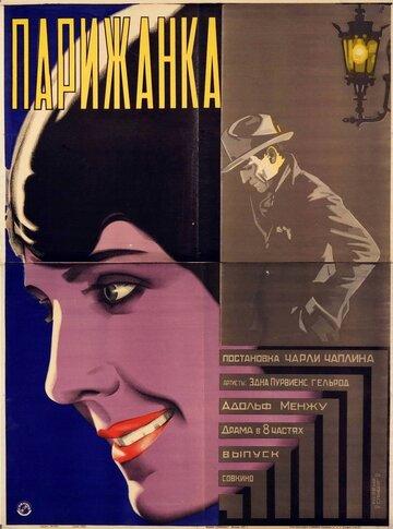 Парижанка (1923) полный фильм онлайн