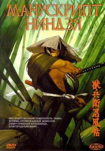 Манускрипт ниндзя (1993)
