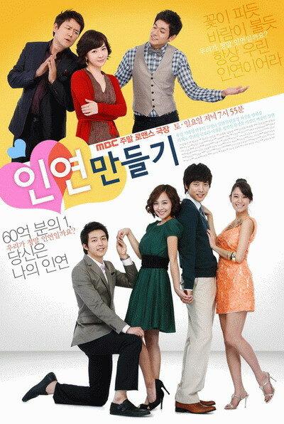 689890 - От судьбы не убежишь ✸ 2009 ✸ Корея Южная