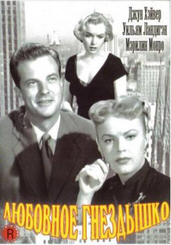 Любовное гнездышко (1951)