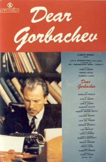 Дорогой Горбачёв (1988)