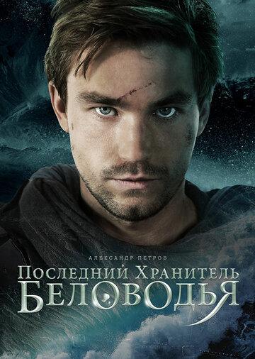 Последний хранитель Беловодья (2016) смотреть онлайн