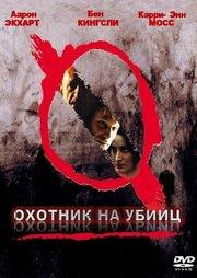 Охотник на убийц (2004)