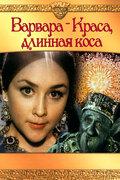 Варвара-краса, длинная коса (1969)