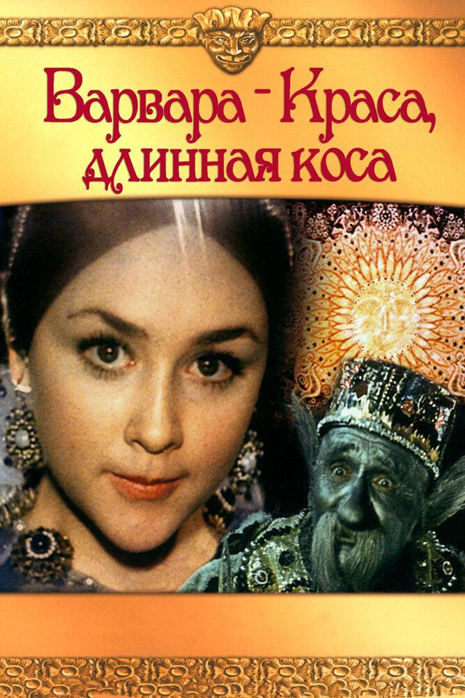 Варвара-краса, длинная коса (1970)