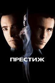 Престиж (2006) смотреть онлайн фильм в хорошем качестве 1080p