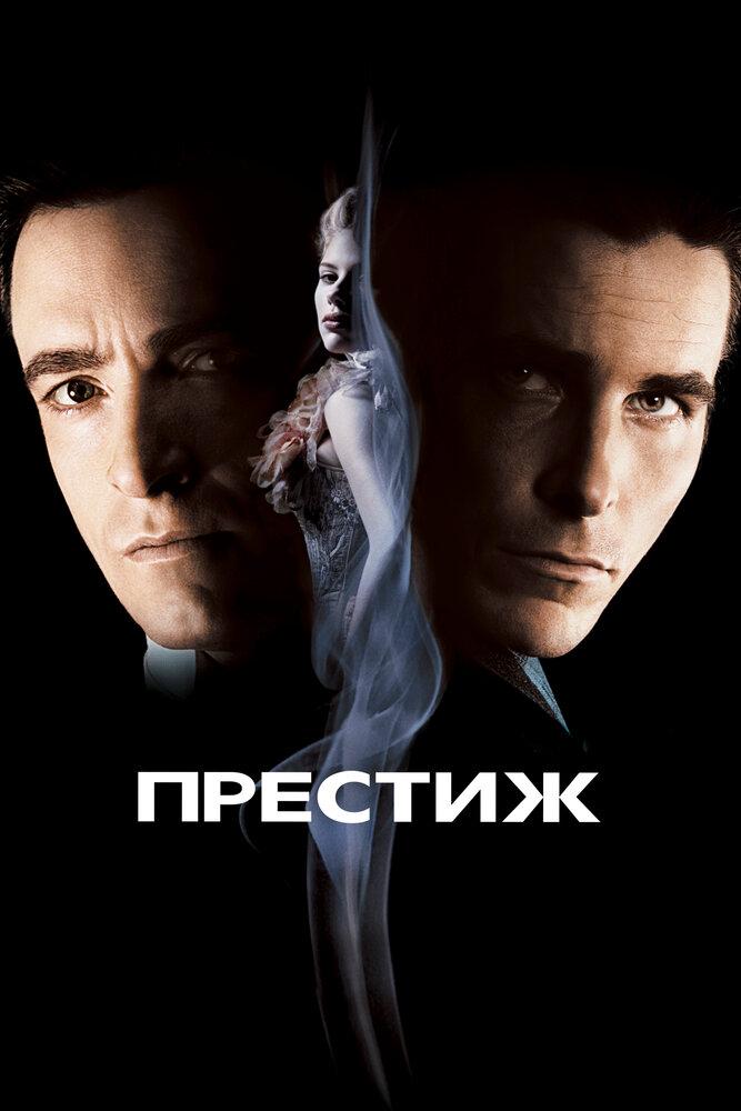 Престиж (2006) - смотреть онлайн