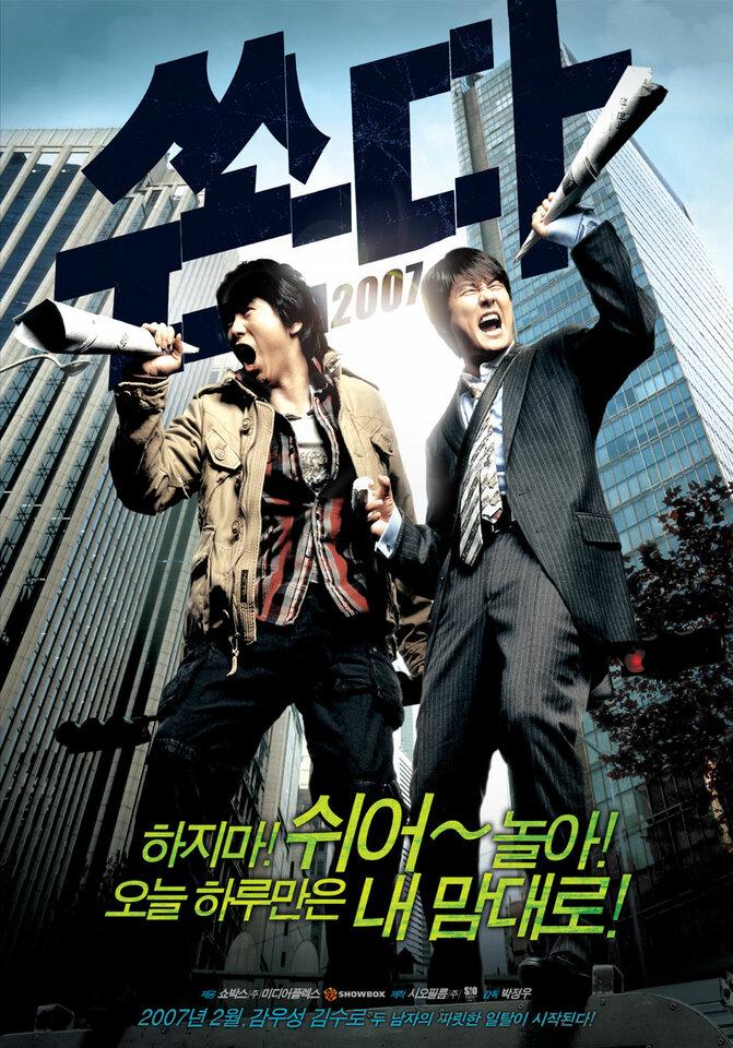 960x960 - Большой бум ✸ 2007 ✸ Корея Южная