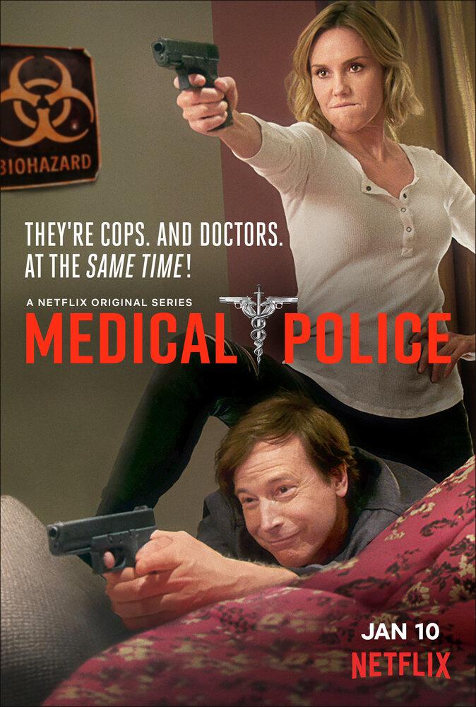 Медицинская полиция (1 сезон) (2020)