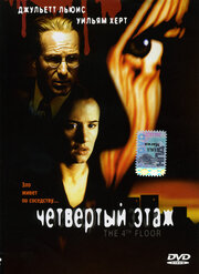 Четвертый этаж (1999)