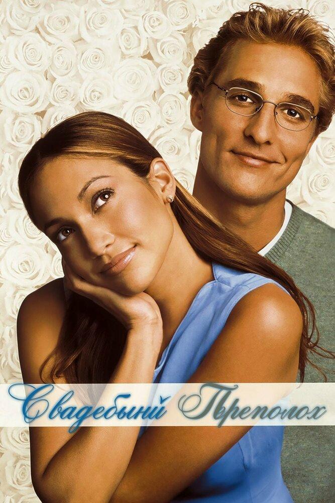Свадебный переполох (2001)