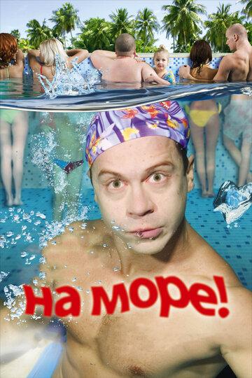 russkoe-onlayn-film-eroticheskiy-otdih-na-morya-cherno-beloe