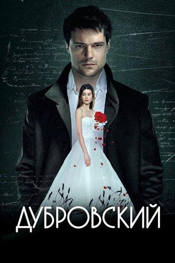 Дубровский (2014) полный фильм онлайн