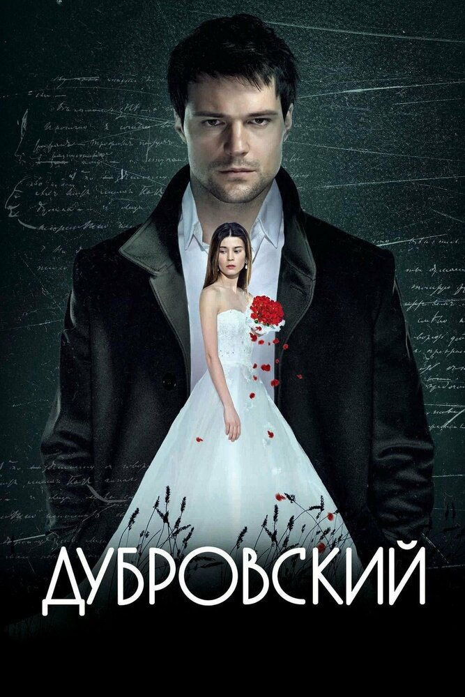 Дубровский (2014) смотреть онлайн