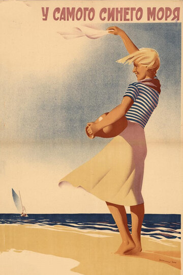 У самого синего моря (1935)