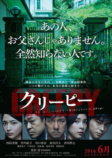Жуткий / Kuripi Itsuwari no Rinjin (2016)