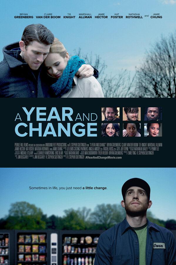 Год перемен (2015)