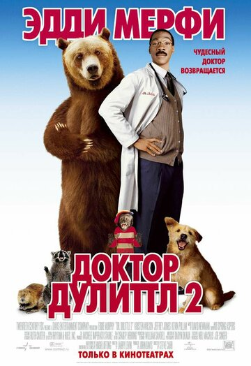 Доктор Дулиттл 2 (Dr. Dolittle 2)