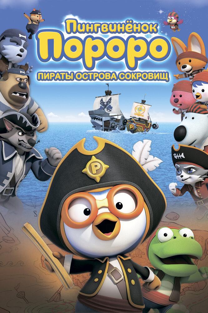 Постер Пингвинёнок Пороро: Пираты острова сокровищ