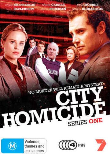 Отдел убийств (сериал, 5 сезонов) (2007) — отзывы и рейтинг фильма